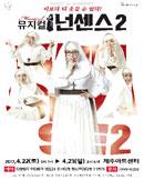 [제주] 뮤지컬 넌센스 2