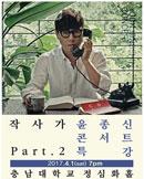 [대전] 작사가 윤종신 콘서트 Psrt2.'특강'