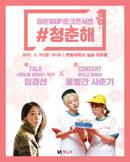 [춘천] KT 청춘氣UP 토크콘서트