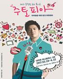 17 홍경민 8th 톡서트 - 주.토.피.아