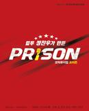 컬투 정찬우가 만든 [코믹뮤지컬 프리즌]