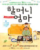 가족뮤지컬 [할머니엄마]