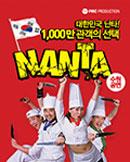 [수원] 뮤지컬 [난타]