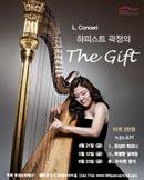 [L.Concert] 하피스트 곽정의 The Gift