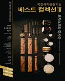 국립국악관현악단 <베스트 컬렉션-오케스트라 아시아>