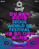 서울 월드 디제이 페스티벌(WORLD DJ FESTIVAL)