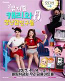 패밀리쇼! 뮤지컬 <캐리와 장난감 친구들 시즌 2_오