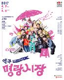 2017 경기도립극단 기획공연-악극〈명랑시장〉