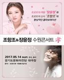 [수원] 조항조&장윤정 수원콘서트
