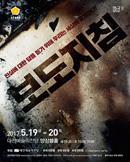 연극 〈보도지침〉 - 대전