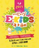 2017 코엑스 C-FESTIVAL 어린이날 E - 키즈카페