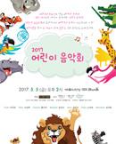 2017 어린이 음악회
