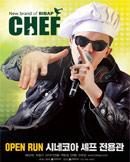뮤지컬 셰프(CHEF)