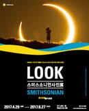 [대구] LOOK SMITHSONIAN : 스미스소니언 사진展