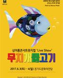 [수원] 싱어롱 콘서트 뮤지컬 'Live Show'<무지개