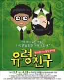 [신도림] 청소년 힐링 뮤지컬 [유령친구]