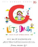 경기필 키즈콘서트 〈Let's Drum〉 - 수원
