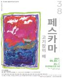 연극[페스카마 - 고기잡이 배]