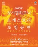 경기필하모닉 오케스트라 초청공연 - 대전