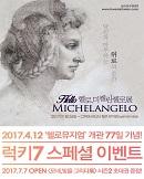 헬로,미켈란젤로展 - 3~6월권