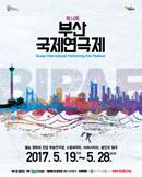제14회 부산국제연극제 - April의 겨울