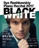 2017 일리야 라쉬코프스키 피아노 리사이틀