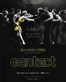 댄스시어터 컨택트 (Dance Theater Contact)