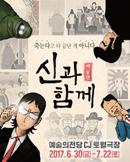 2017 서울예술단 창작가무극 [신과 함께-저승편]