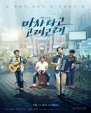영화[마차 타고 고래고래] OST콘서트