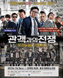 [홍대] 쇼미더퍼니,홍콩쇼,관객과의전쟁