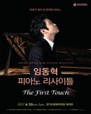 임동혁 피아노 리사이틀 - 수원
