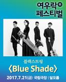 2017 여우락 페스티벌 [블랙스트링 - Blue Shade]