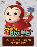[대구] 코코몽 뮤지컬 <꼼짝마 바이러스>