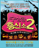[광주] 수상한흥신소 - 2탄