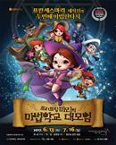 프리프링 마리의 마법학교 대모험