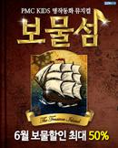 2017 송승환의 명작동화 뮤지컬 <보물섬>
