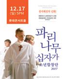 2017 파리나무십자가 소년합창단 크리스마스 콘서트