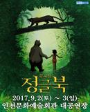 [인천] 뮤지컬<정글북>