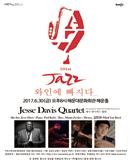 [부산] 재즈..와인에 빠지다 101th concert