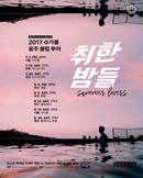 2017 슈가볼 음주클럽투어 [취한밤들]
