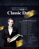 [성남] 브런치 콘서트 - 박종훈의 클래식 데이트