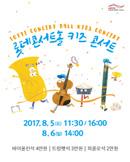 롯데콘서트홀 키즈 콘서트