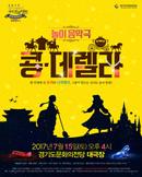 경기도립국악단 놀이음악극 〈콩,데렐라〉- 수원