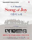 서울모테트합창단 제106회 정기연주회
