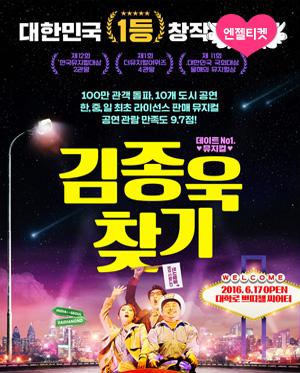 [대학로] 뮤지컬 김종욱 찾기