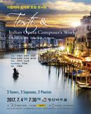 이탈리아 성악회 초청 콘서트