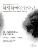 국악시리즈 Ⅱ. 국립국악관현악단