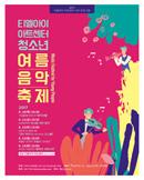 [성남] 티엘아이 아트센터 청소년 여름 음악 축제