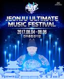 JUMF 2017 전주얼티밋뮤직페스티벌 정규예매