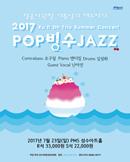 2017 POP 빙수 JAZZ - Ku il Oh Trio